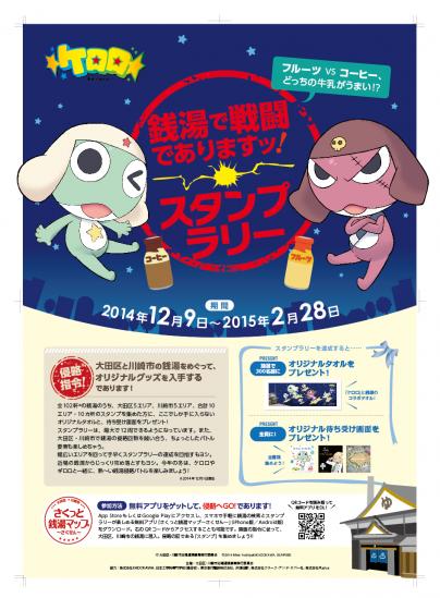 sakusen_poster_ol