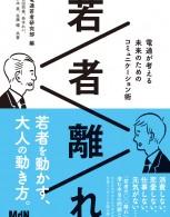 若者離れ_cover